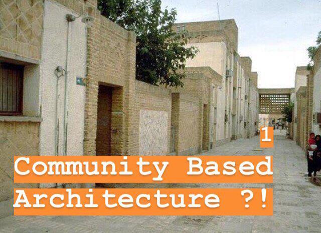 معماری مبتنی بر جامعه ( بخش نخست )